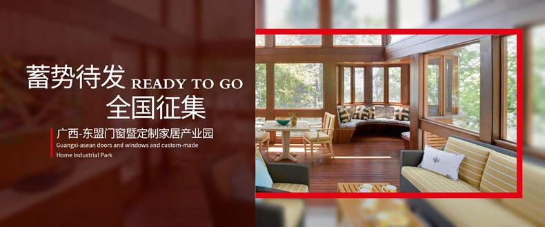 2020.8.28-30第三届广西建材新产品暨全屋定制博览会