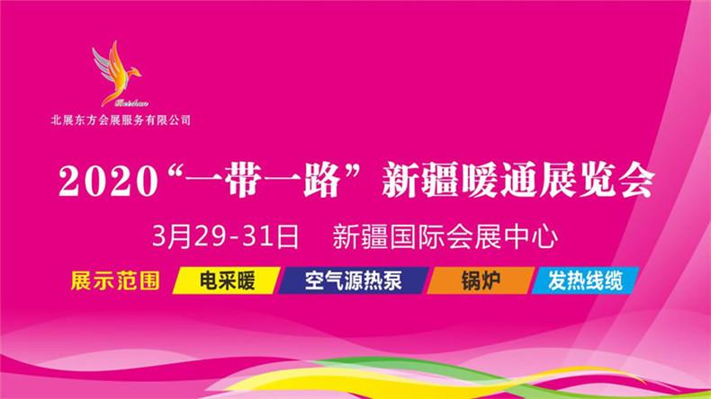 """2020.3.29-31""""一带一路""""新疆暖通展览会,你不会又要错过吧?(延期举办)"""