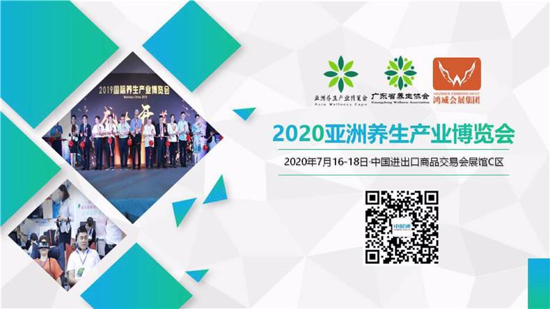 2020.7.16-18亚洲养生产业博览会暨中医理疗体验节及全国艾制品与理疗器械展