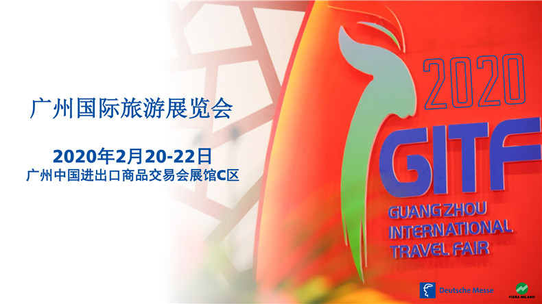 2020.2.20-22广州国际旅游展览会(延期举办)