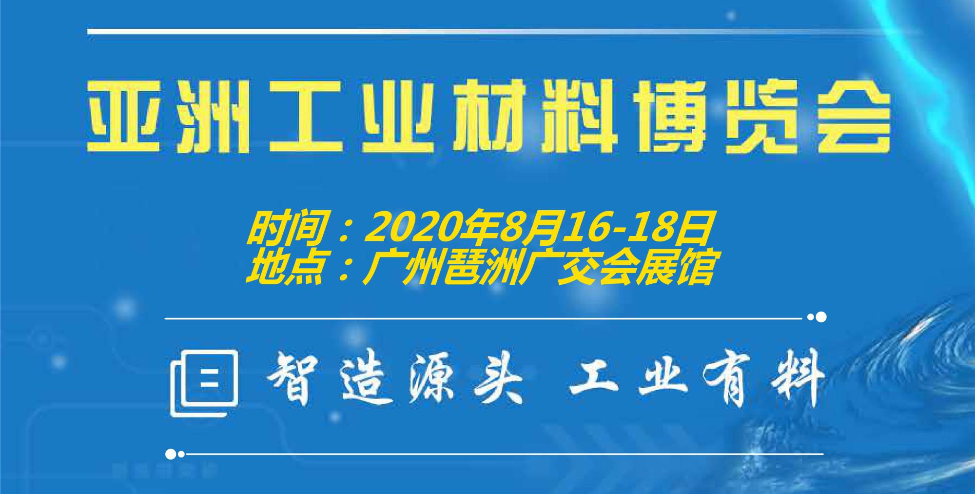 2020.8.16-18亚洲工业材料博览会