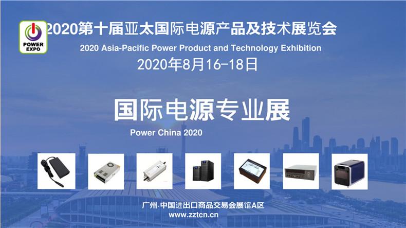 2020.8.16-18第十届亚太国际电源产品及技术展览会