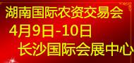 2020.4.9湖南农业展