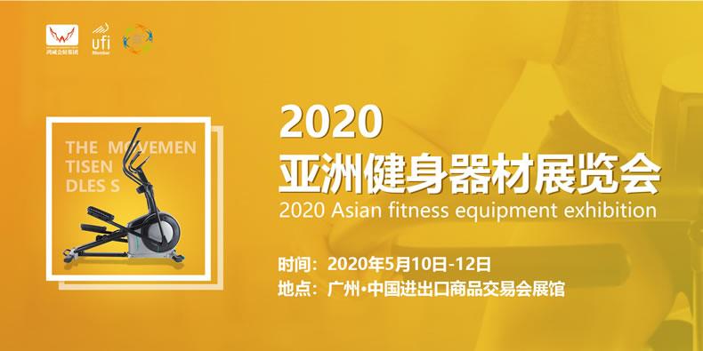 2020.5.10-12亚洲健身器材展览会