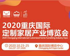 2020.10.23重庆家居展228x184