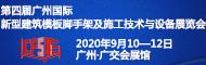 2020.9.10广州模板展