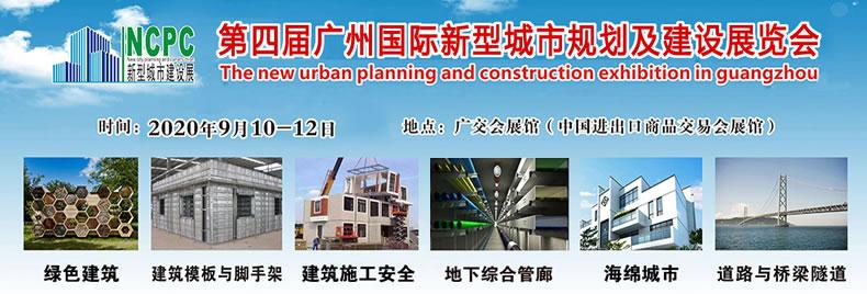 第四届广州国际新型建筑模板脚手架及施工技术与设备展览会