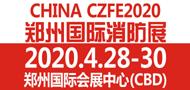 2020.4.28郑州消防展190x90