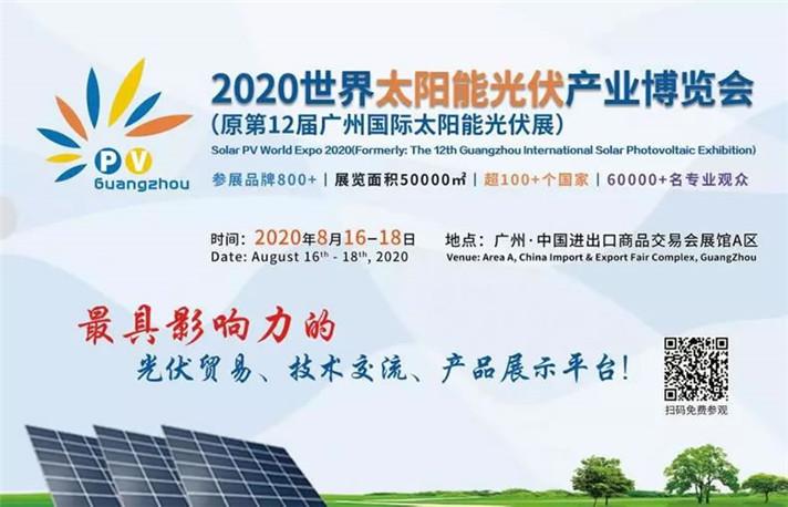 世界光伏展   2020世界太阳能光伏产业博览会助力企业开拓海外市场