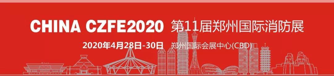 """2020年第11届郑州国际消防展将设立""""抗震支架优秀品牌企业展示区"""""""