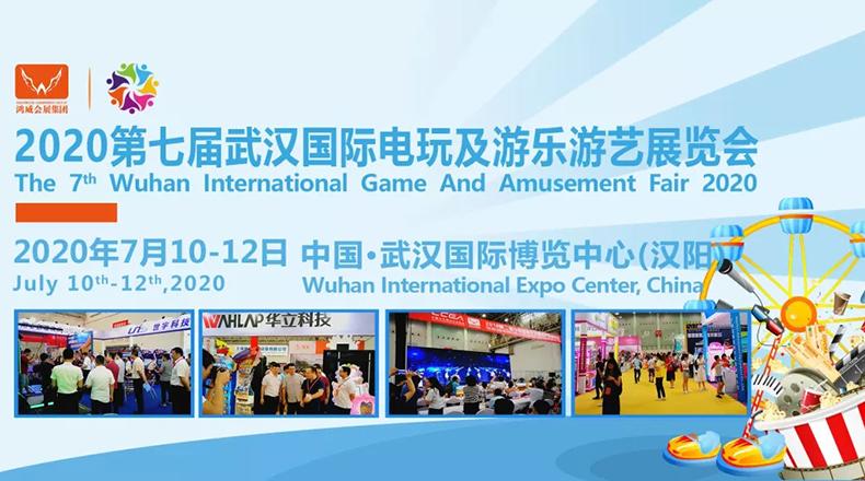 2020.7.10-12第七届武汉国际电玩及游乐游艺展览会