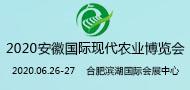 2020.6.26安徽农业展190x90