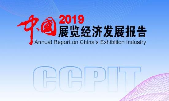 中国展览业2019年5大特征和2020年5大趋势