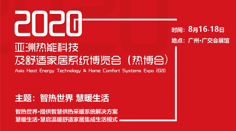 2020.8.16-18亚洲热能科技及舒适家居系统博览会(热博会)