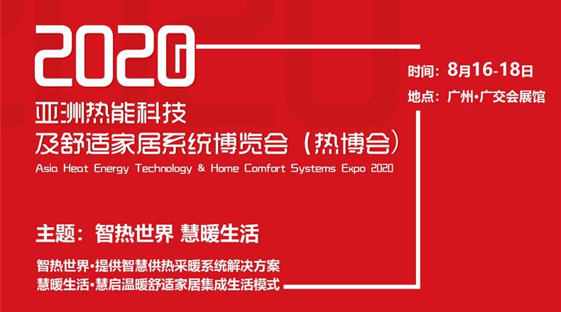 2020.8.16-18亚洲热能科技及舒适贝博体育app官网下载系统博览会(热博会)