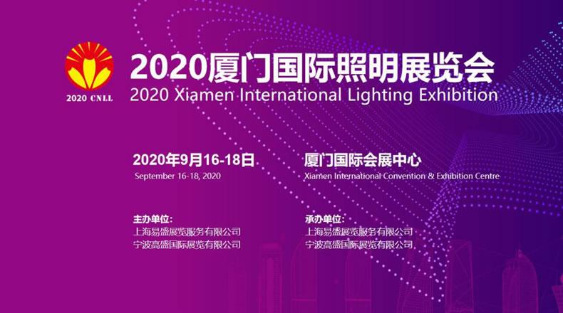 2020厦门国际照明展火热招商中,诚邀出席!