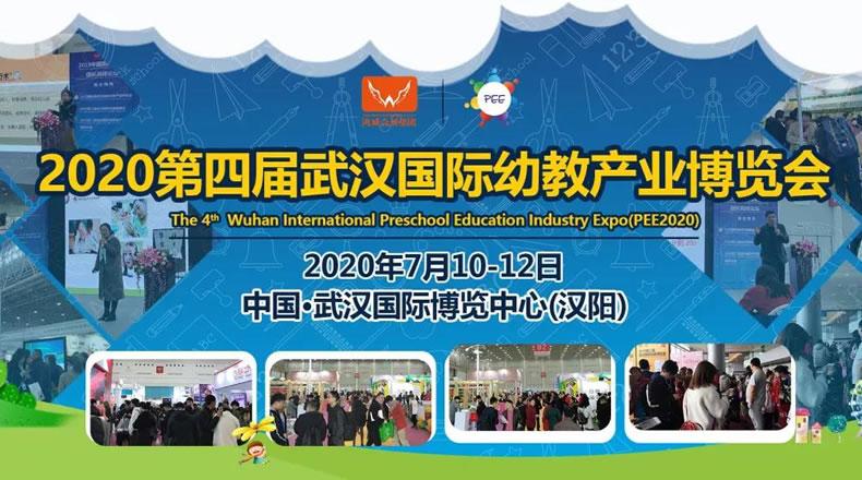 2020.7.10-12武汉国际幼教玩具博览会暨孕婴童展览会