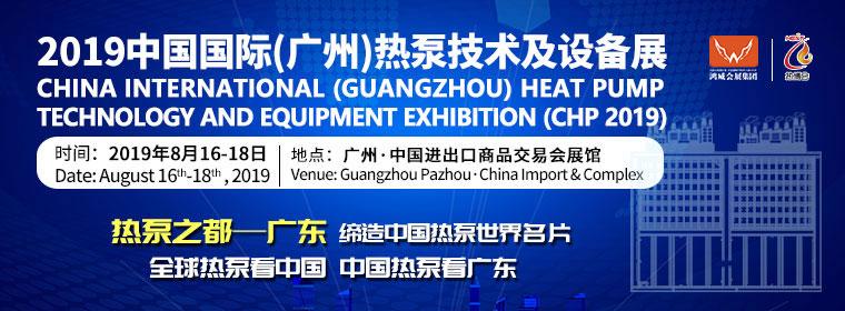 2019.8.16-18中国国际(广州)热泵技术及设备展(CHP)