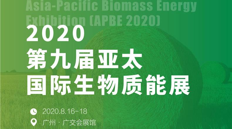 2020.8.16-18第九届亚太国际生物质能展
