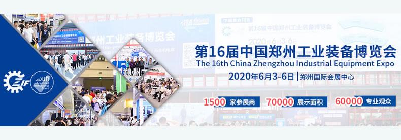 2020.6.3-6第16届中国郑州国际机床展