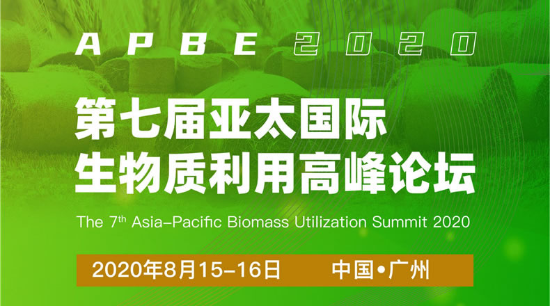 2020.8.15-16第七届亚太国际生物质利用高峰论坛