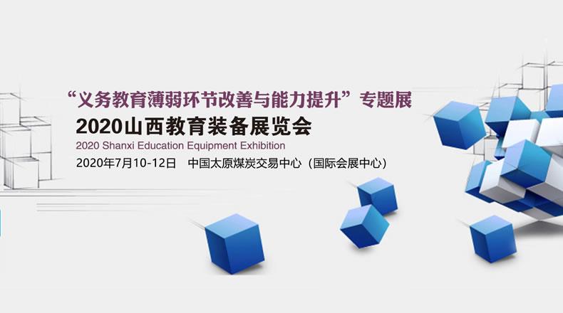 2020.7.10-12山西教育装备展览会