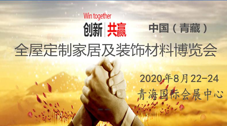 2020.8.22-24中国(青藏)全屋定制家居及装饰材料博览会