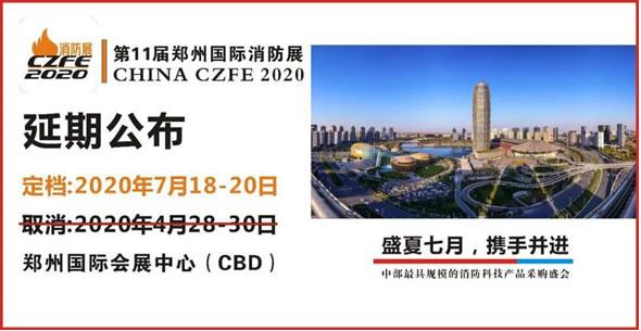 2020年CZFE第11届郑州国际消防展,定档2020.7.18-20