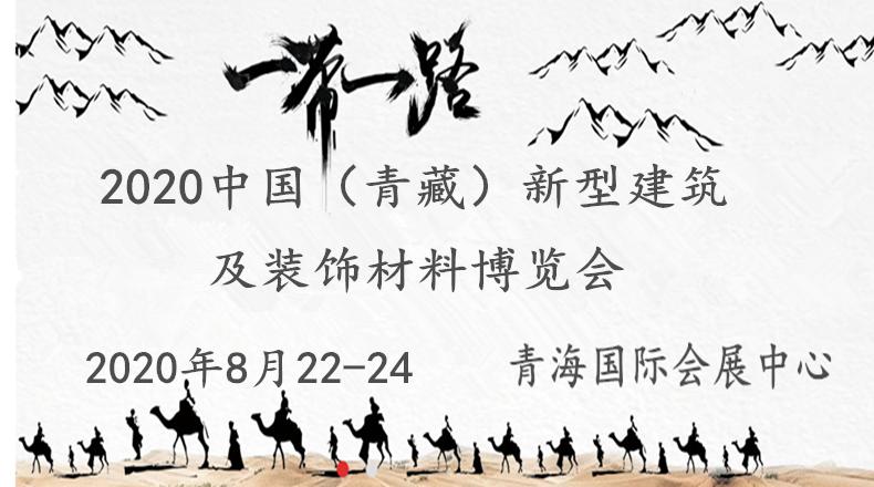 2020.8.22-24中国(青藏)新型建筑及装饰材料博览会