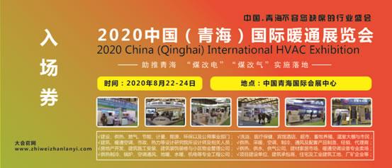 暖通大咖2020齐聚青海.西宁国际会展中心