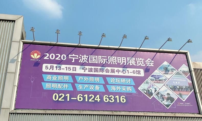 2020宁波国际照明展筹备工作稳步推进中……