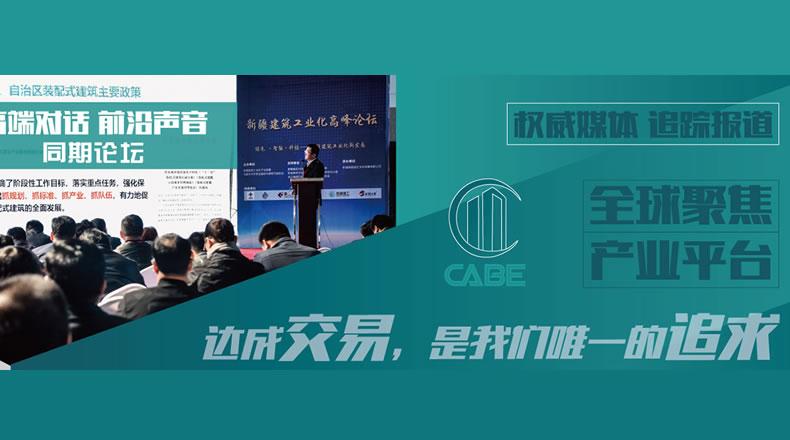 2020.8.14-16第八届新疆国际绿色建筑产业博览会(新疆建博会)延期举办
