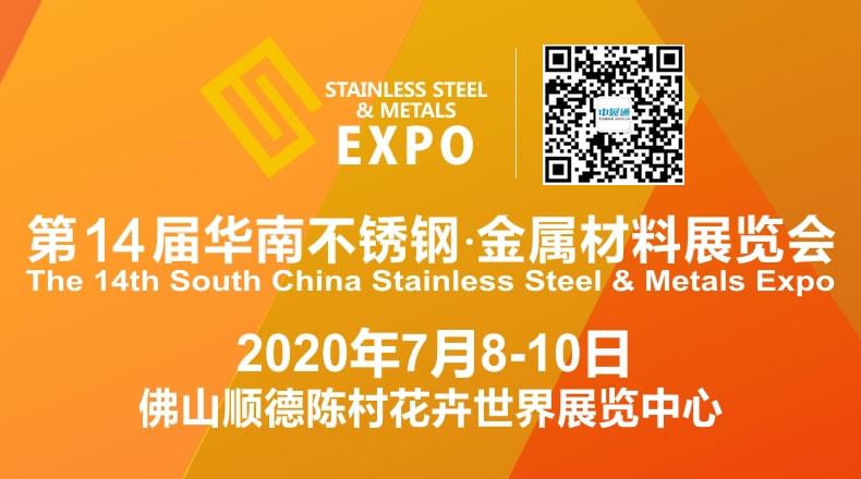 2020.7.8-10第14届华南不锈钢•金属材料展览会