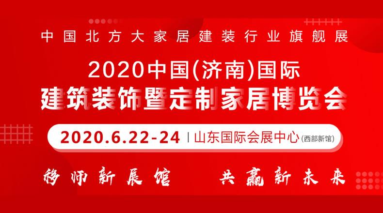 2020.6.22-24第26届中国(济南)国际建筑装饰博览会(济南建博会)