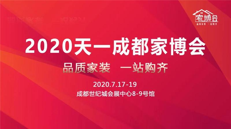 2020天一成都家博会定档7.17-19