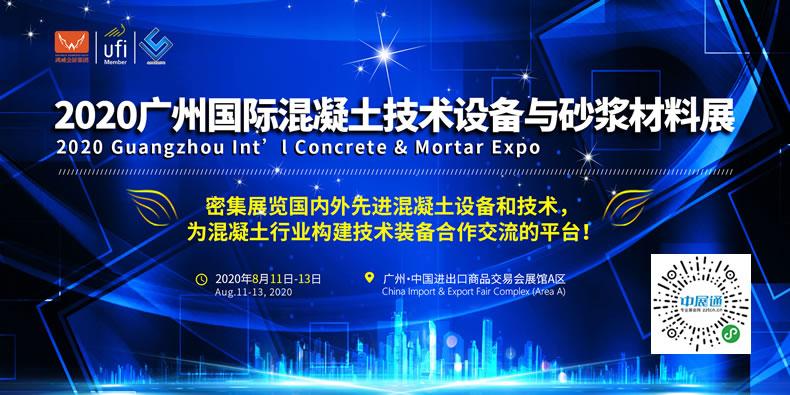 2020.8.11-13广州国际混凝土技术设备与砂浆材料展