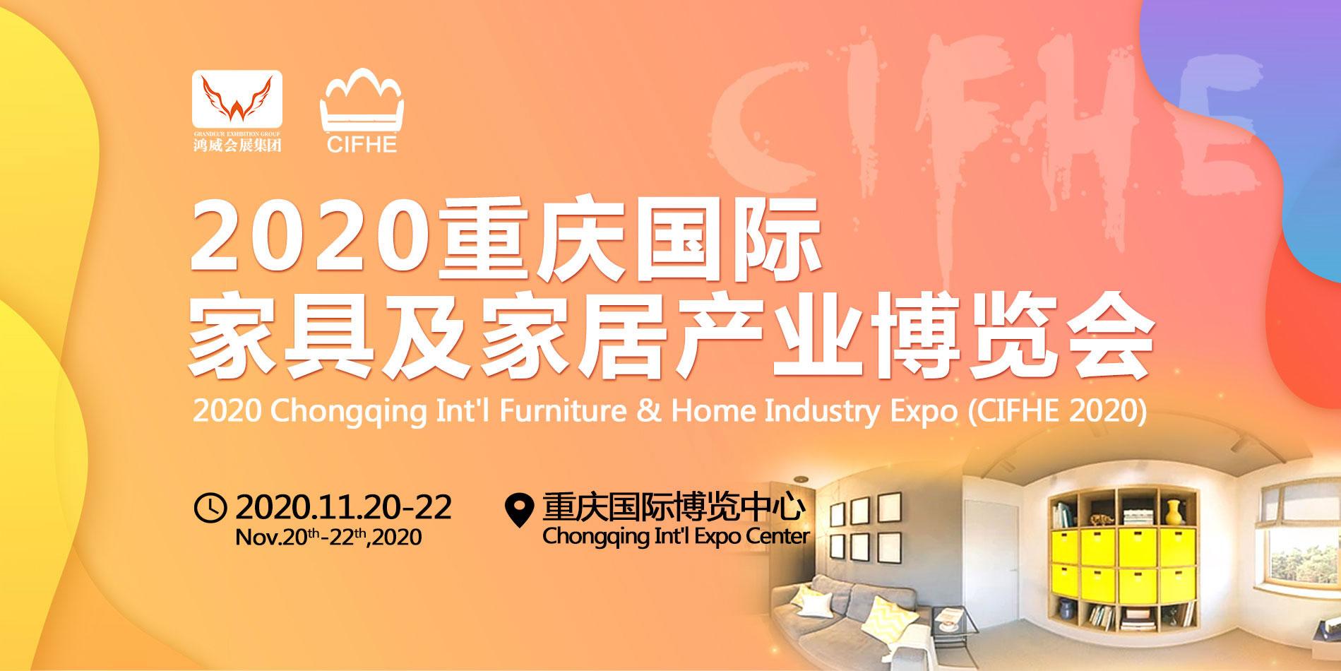 2020.11.20-22重庆国际定制家居产业博览会