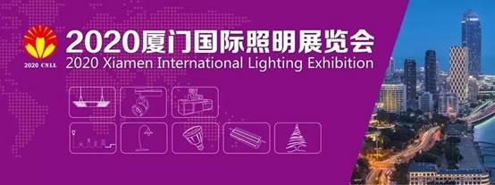2020.9.16-18厦门国际照明展