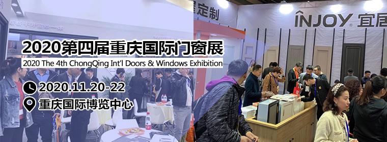 2020.11.20-22第四届重庆国际门窗展