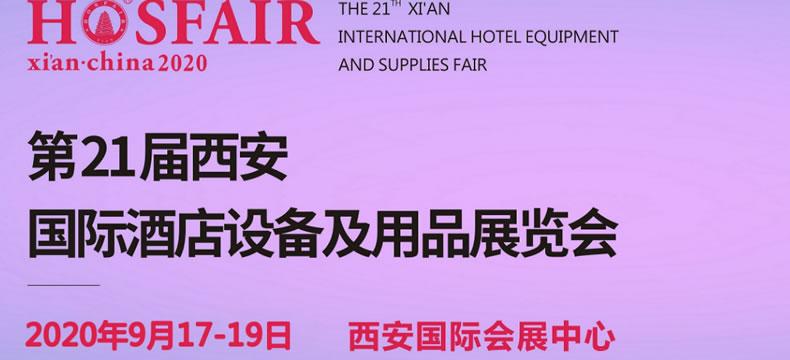 2020.9.17-19第21届西安国际酒店设备及用品展览会