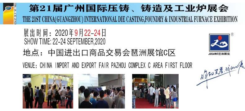 2020.9.22-24第二十一届广州国际压铸、铸造及工业炉展