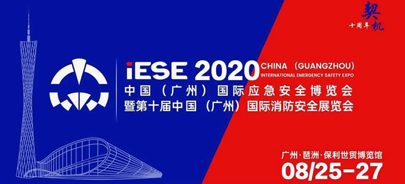 2020.8.25-27中国(广州)国际应急安全博览会暨第十届中国(广州)国际消防安全展览会