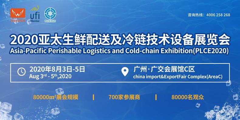 2020.8.3-5亚太生鲜配送及冷链技术设备展