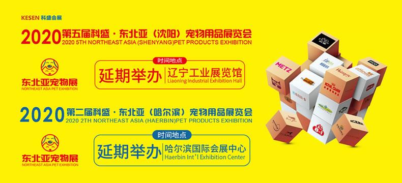 2020东北亚(沈阳)宠物用品展&2020东北亚(哈尔滨)宠物用品展(延期举办)
