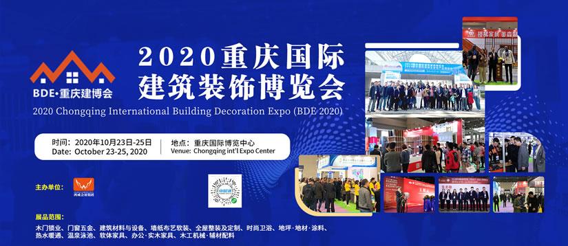 2020.10.23重庆国际建筑装饰博览会