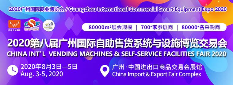 2020.8.3-5第八届广州国际自助售货系统与设施博览交易会