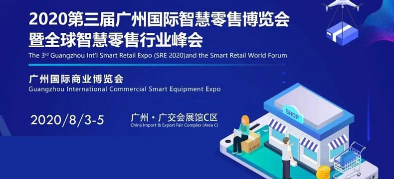 2020.8.3-5第三届广州国际智慧零售博览会暨全球智慧零售行业峰会