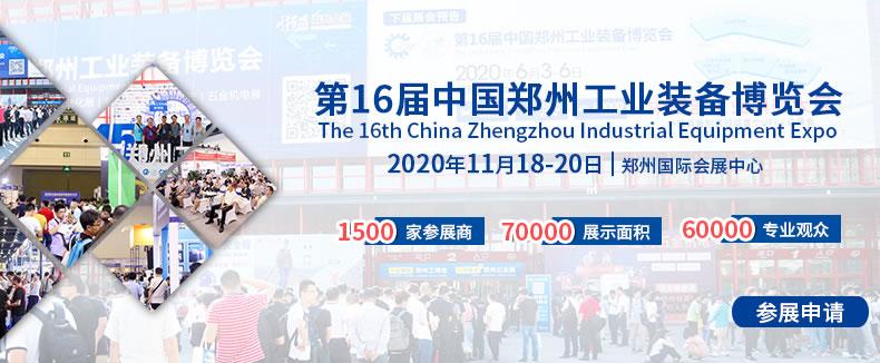 2020.11.18-20第16届中国郑州工业装备博览会&第16届中国郑州国际机床展
