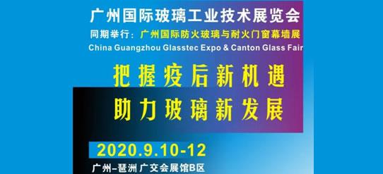 2020.9.10-12州国际玻璃工业技术展览会