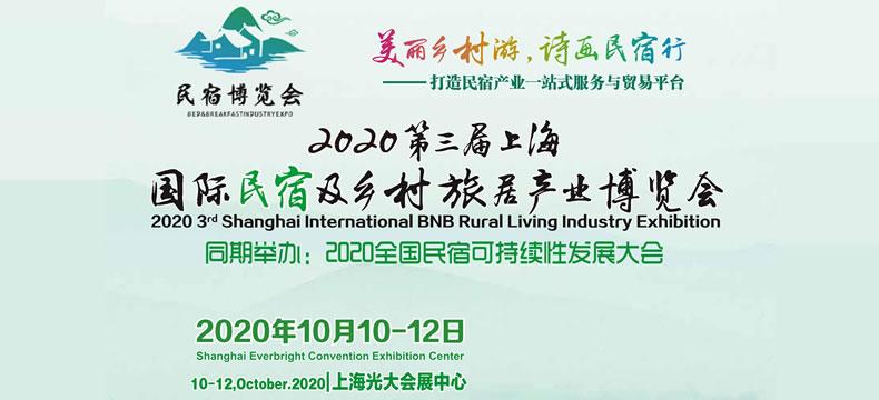 2020.10.10-12第三届中国(上海)国际民宿及乡村旅居产业博览会
